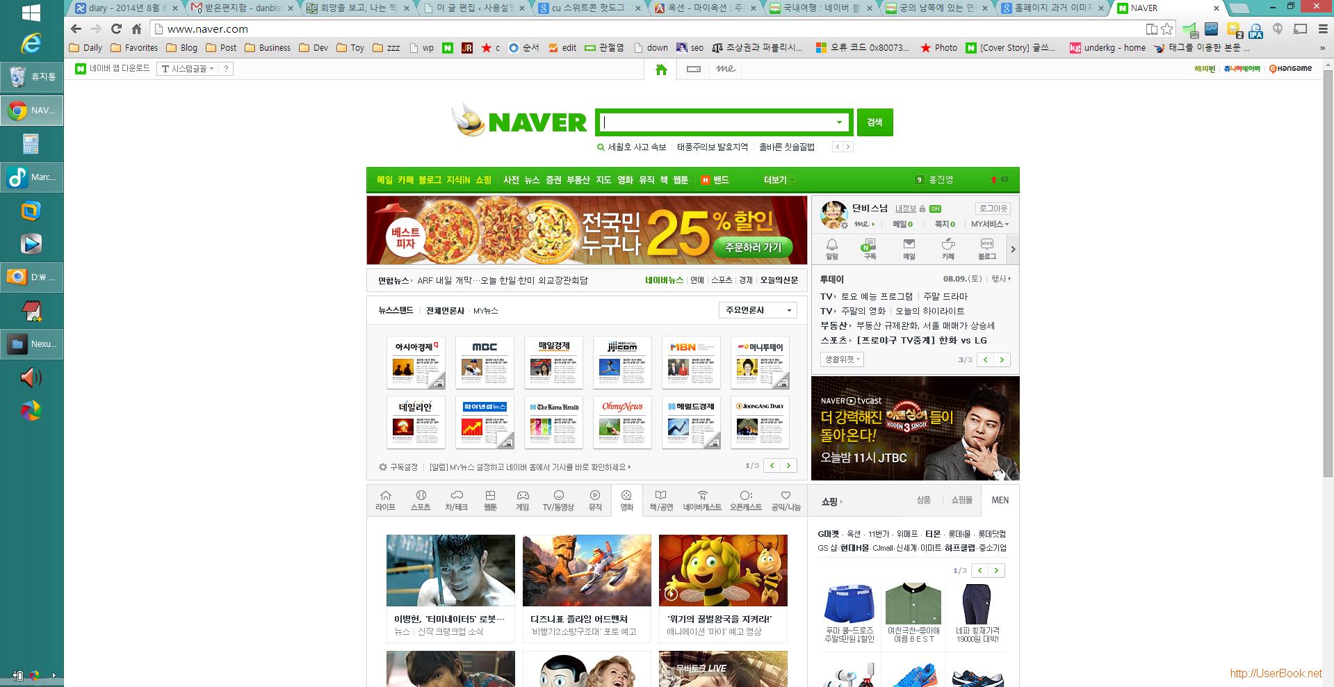 네이버의 메인 화면의 940px 사이즈의 컨텐츠의 폭
