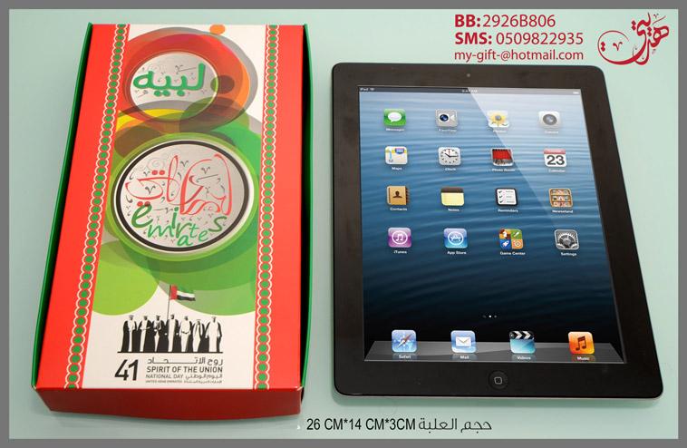 توزيعات اليوم الوطني إصدار هديتي 3DSC_9953.jpg