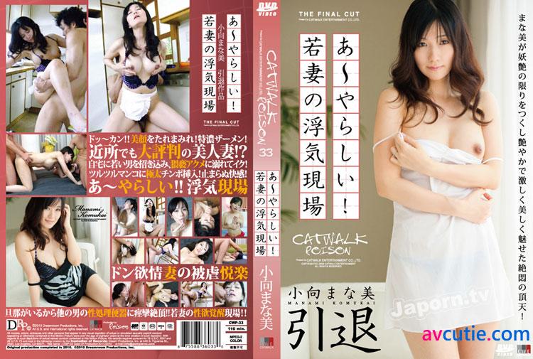 Catwalk.Poison.Vol.33.Manami.Komukai.CWP-33