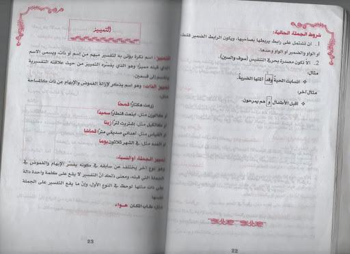 الميسر في اللغة العربية 2متوسط وفق المنهاج الجديد Photo%2520012.jpg