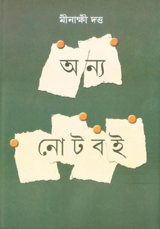 অন্য নোটবই - মীনাক্ষী দত্ত