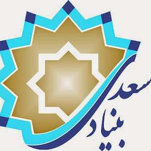 Who is Saadi Foundation بنیاد سعدی?