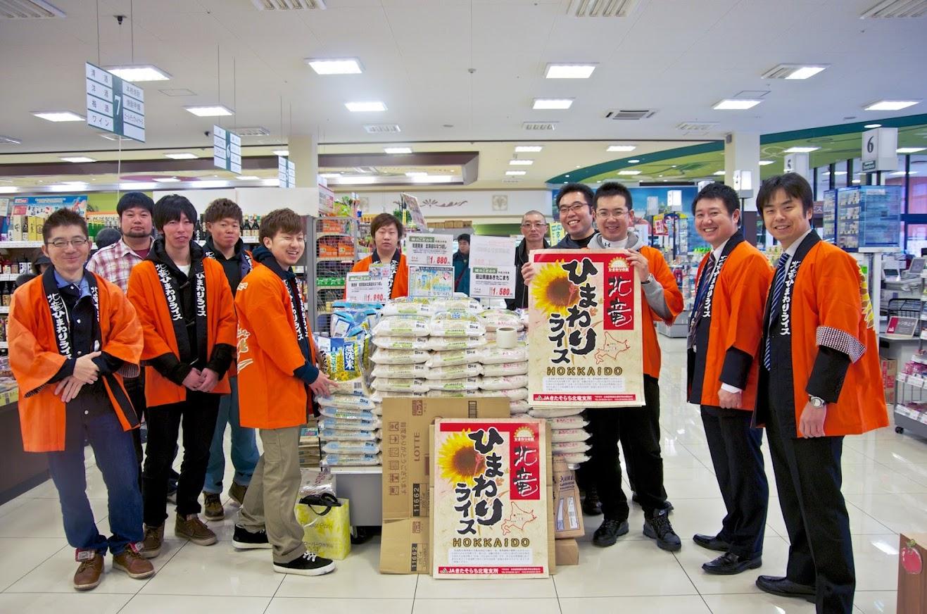 ひまわりライス:大阪:大型スーパー・サンプラザ