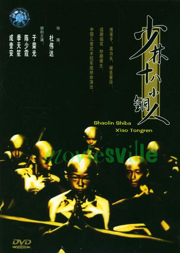 Phim Thiếu Lâm Kỳ Binh - 18 Shaolin Golden Boy - Wallpaper