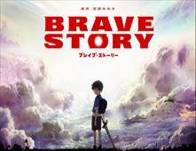 فيلم Brave Story