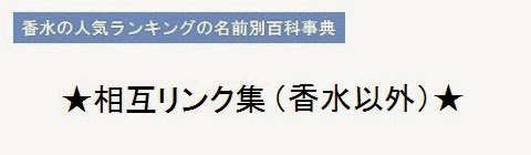 香水の人気ランキングの名前別百科事典_香水以外の相互リンク集・タイトルの画像