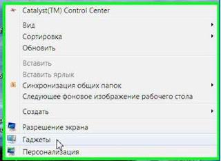 Гаджеты в Windows7