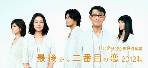 最後から二番目の恋 2012秋