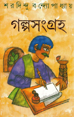 Galpo Sangraho Sharadindu Bandopadhyay