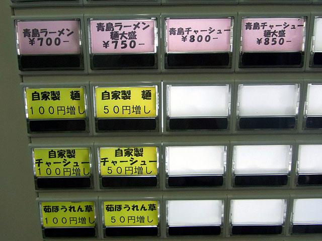 青島食堂の券売機メニュー。基本の青島ラーメンは700円から