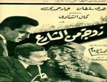 فيلم زوجة من الشارع