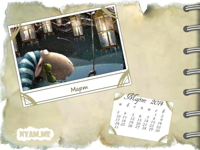 оригинальный календарь - март 2014