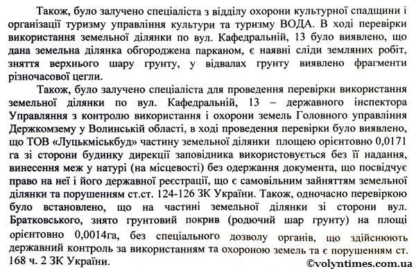 Відповідь луцького МВ УМВС України від 08.12.2012 р №3/188