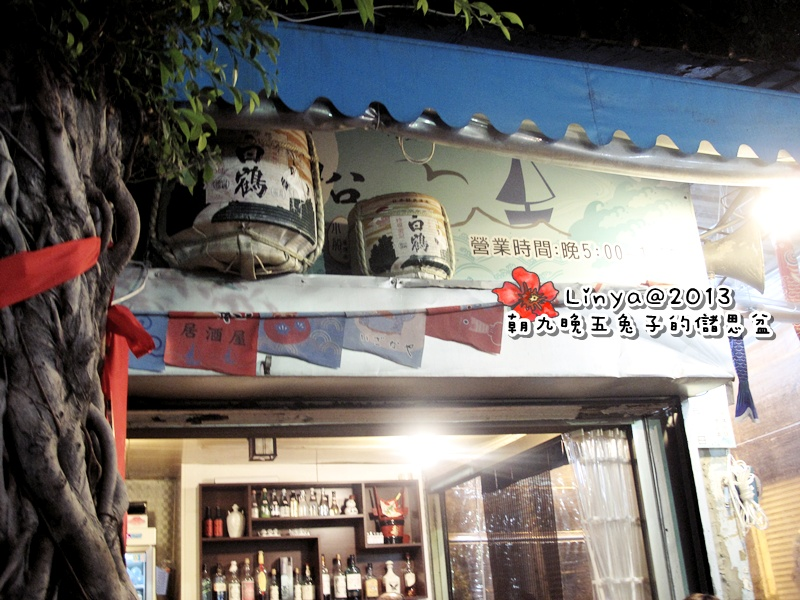 【台南】小船屋居酒屋 @ 朝九晚五兔子的儲思盆 :: 痞客邦