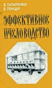 Татаренко В. Р., Тенцер Б. И. - Эффективное пчеловодство