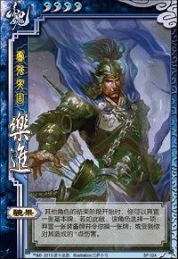Yue Jin 11