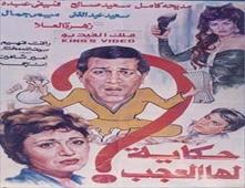 فيلم حكاية ليها العجب