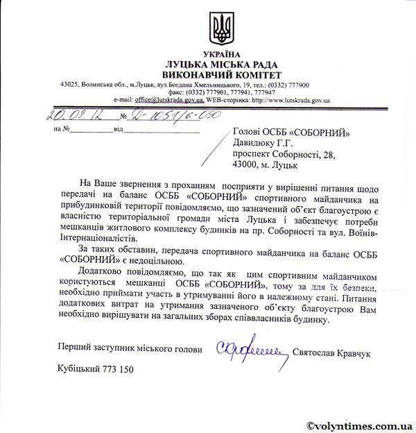 Відповідь  ЛМР від 20.09.2012