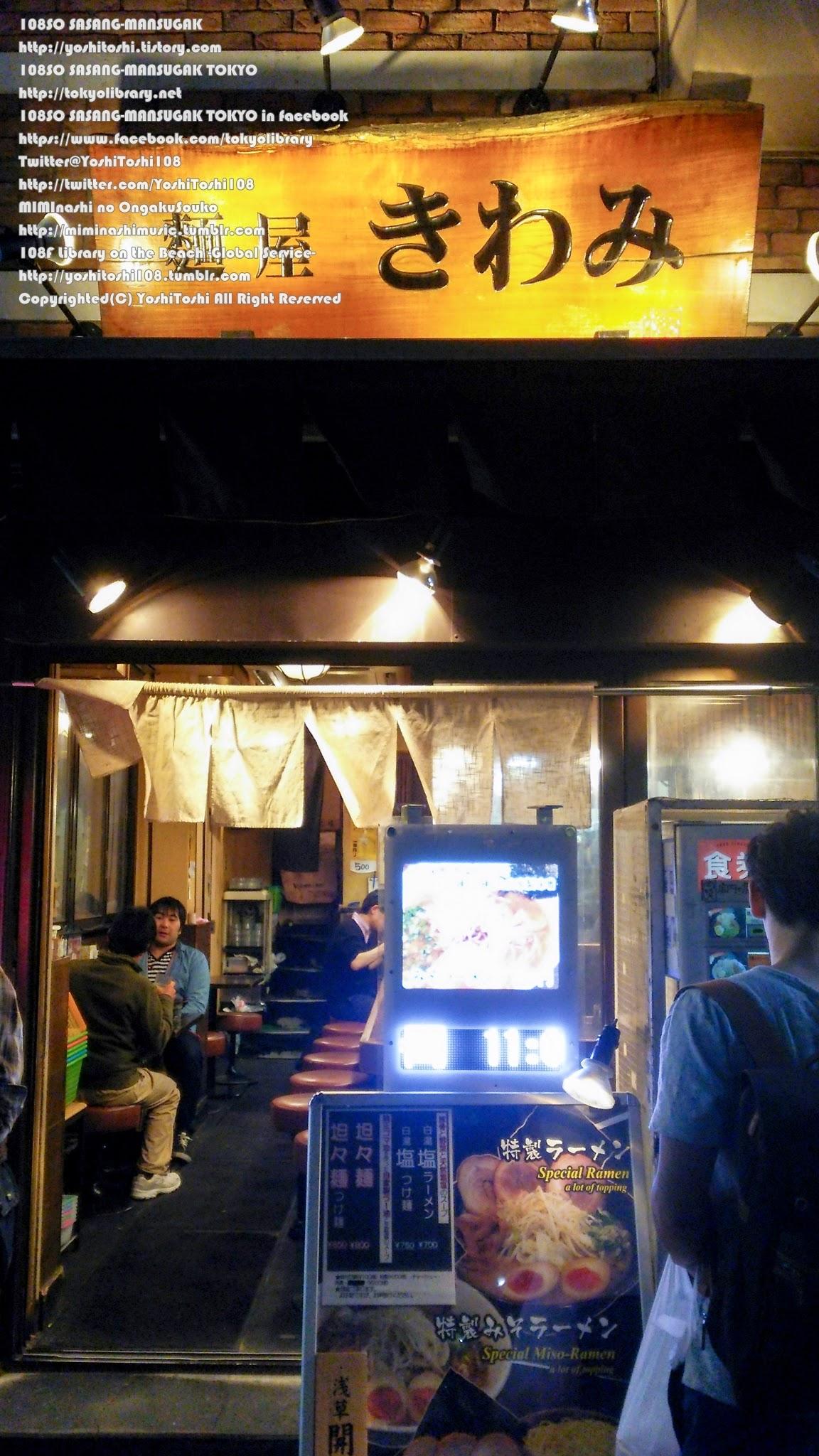 秋葉原の美味しい店、麺屋きわみ