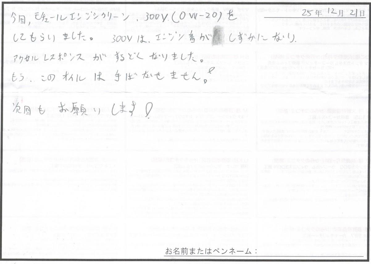 ビーパックスへのクチコミ/お客様の声:Y.T. 様(京都府宇治市)/トヨタ ウイッシュ