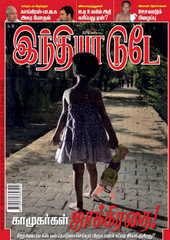India Today Tamil Magazine 08-05-2013 | Free Download Indiatoday tamil issue PDF This week | India Today Tamil 8th May 2013 ebook latest at srivideo