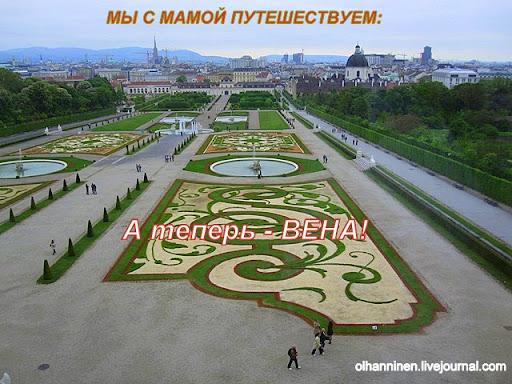 Фотография парка из окна дворца Верхний Бельведер в Вене