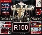 ダウンタウン・松本人志の映画「R100」、客が入らずガラガラ状態・・・