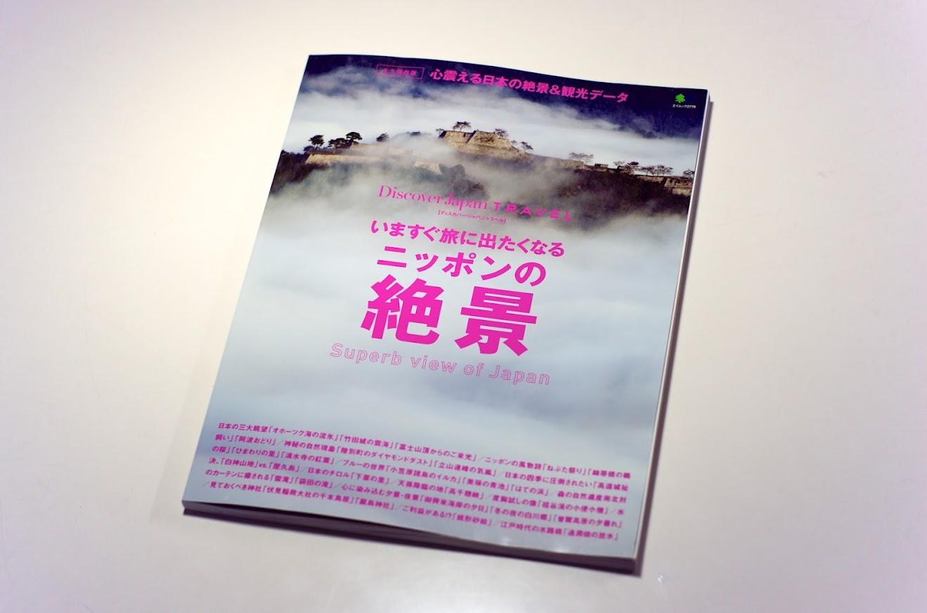 『いますぐ旅に出たくなる ニッポンの絶景』(出版:枻出版社)