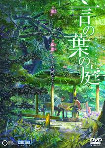 Khu Vườn Của Lời Nói - The Garden Of Words poster