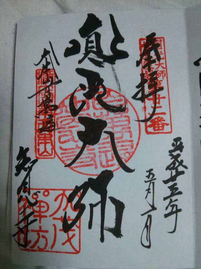 Goshuin Chionji