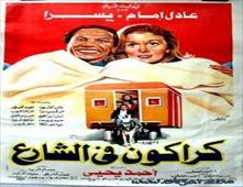 فيلم كراكون فى الشارع