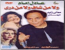 مشاهدة فيلم ولا من شاف ولا من دري
