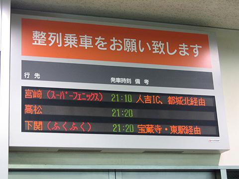 西鉄高速バス「さぬきエクスプレス福岡号」 西鉄天神BC 5番乗り場 電光表示