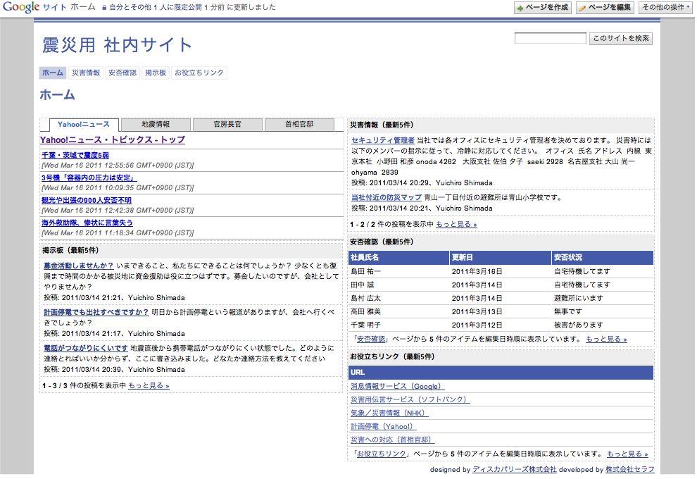 google サイト向けに 震災用 サイト テンプレートを無償提供