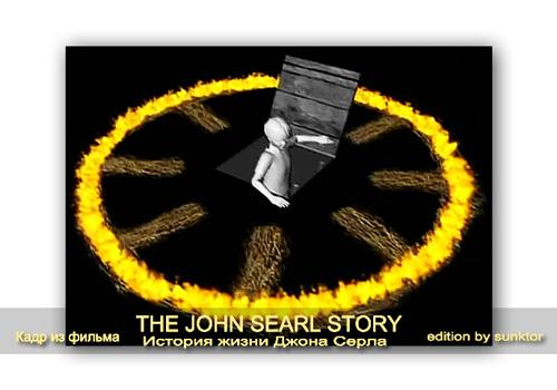 Анализ конструкции Джона Серла 0047