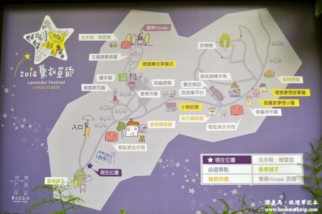 薰衣草森林園區平面圖