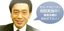 西山元章事務所のお知らせ