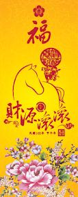 [風運起] 2014 開運招財福(符) 小卡