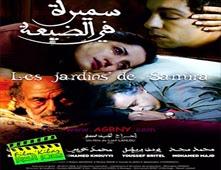 فيلم سميرة في الضيعة للكبار فقط