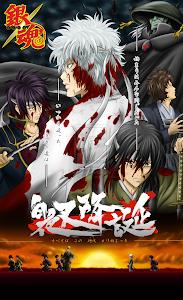 Ngân Hồn: Chương Cuối - Gintama - Movie 2: Final Chapter poster