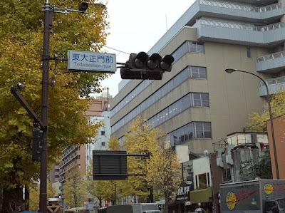 東大正門前の信号機