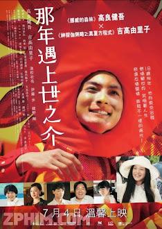 Câu Chuyện Về Yonosuke - A Story of Yonosuke (2013) Poster