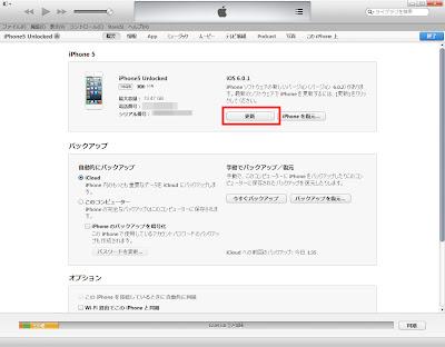 iTunes11の更新画面