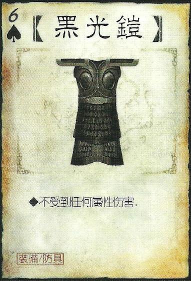 Black Ligt Armor