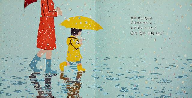 비가 톡톡톡