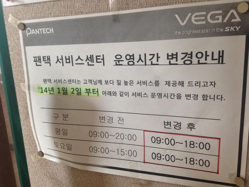 팬택 서비스센터 운영시간