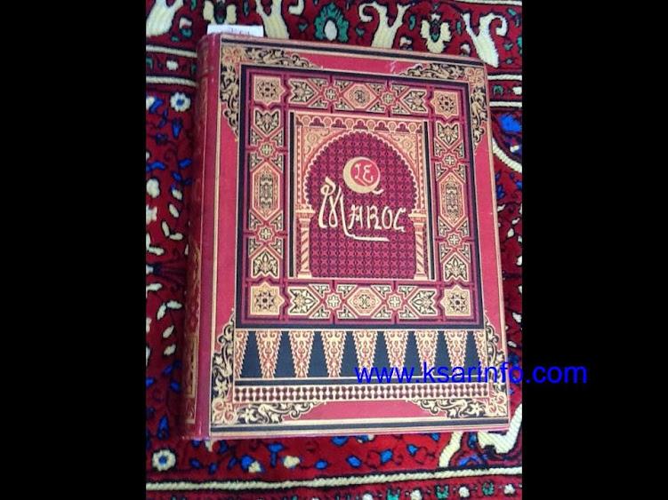 بين يدي كتاب : (. المغرب ) : لادموند دو اميسيس
