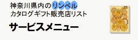 神奈川県内のリンベルカタログギフト販売店情報・サービスメニューの画像