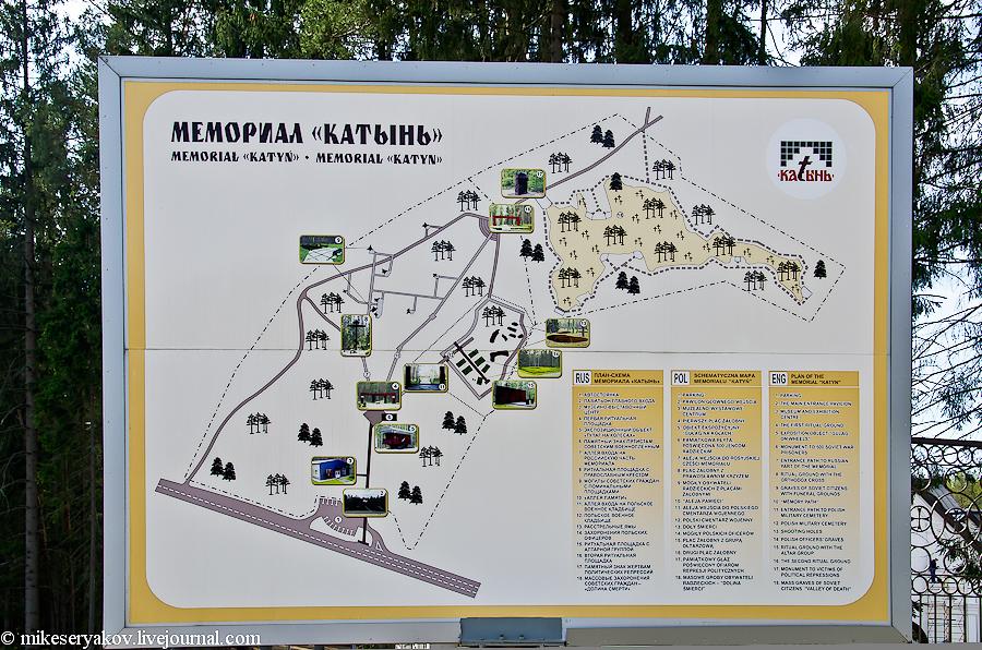 План мемориала Катынь