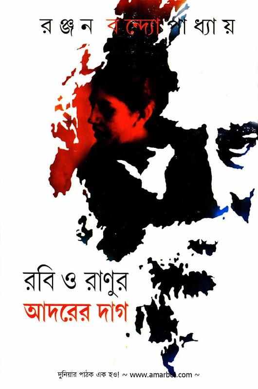 Robi o Ranur Adorer Dag By Ranjan Bandyopadhyay